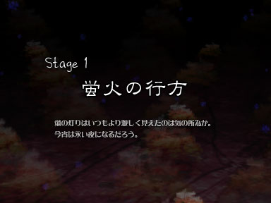 Th08stage1title