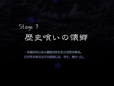 Th08stage3title