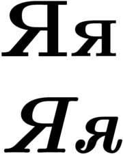 Cyrillic JA