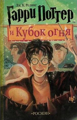 Серия романов о Гарри Поттере Дж. К. Роулинг Harry_Potter_and_the_Goblet_of_Fire