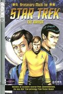 Star Trek Manga 3 main