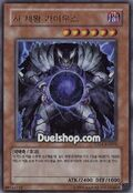 CaiustheShadowMonarch-SD14-KR-UR-UE