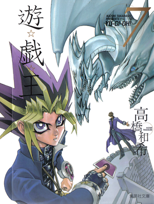 YugiohBunkoban-VOL07-JP
