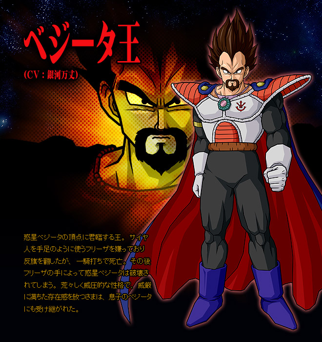 King Vegeta - Dragon Ball Wiki