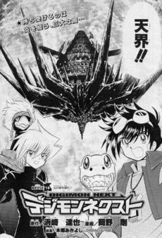 List of Digimon Next chapters 18