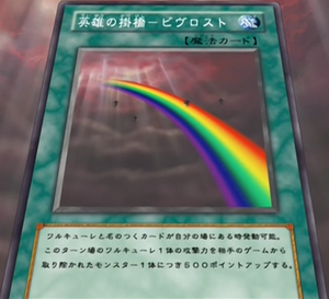 RainbowBridgeBifrost-JP-Anime-DM