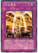 CollectedPower-DL3-JP-C