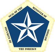 Seal of the Minister of Security of the Foreign Division