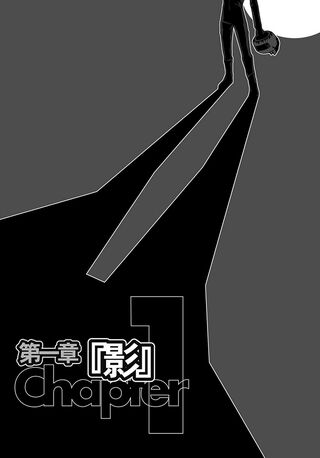 Durarara!! Light Novel v01 chapter 01