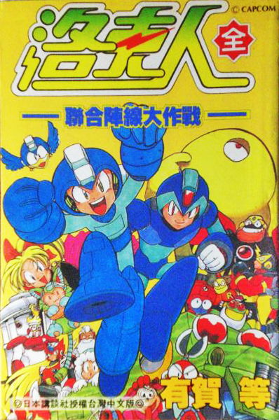 RockmanRemix(Chinese)