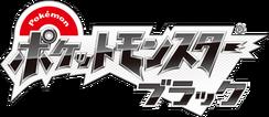 Logo de Pokémon Black