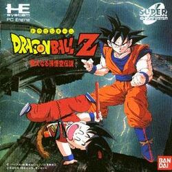 Dragon Ball Z- Idainaru Son Goku Densetsu