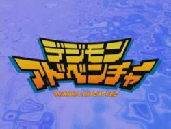 Digimon Topic (anime) 250px-DigimonAdventureLogo
