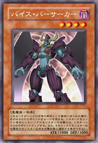 File:ViceBerserker-JP-Anime-5D.png