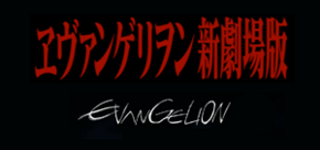 Rebuild of Evangelion Promo Logo