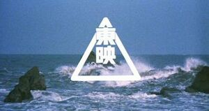Toei Company Logo