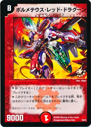 card review Bolmeteus Musha Dragon: Killing everything in