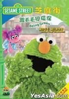 Beinggreenhongkongdvd