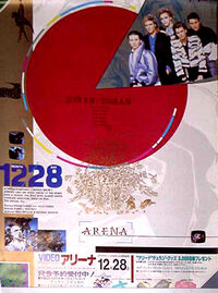 Poster arena-jp-video-poster