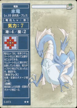 Ice Dragon (TCG)