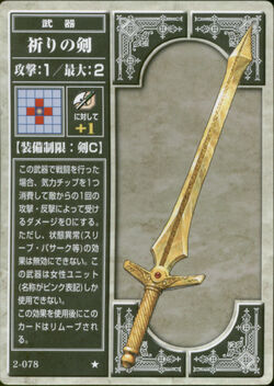 Prayer Sword (TCG)
