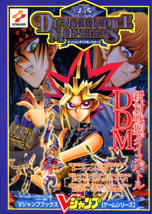DDM-GameGuide1-JP.jpg