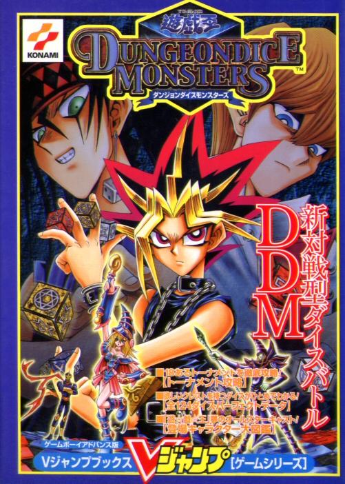 DDM-GameGuide1-JP.jpg