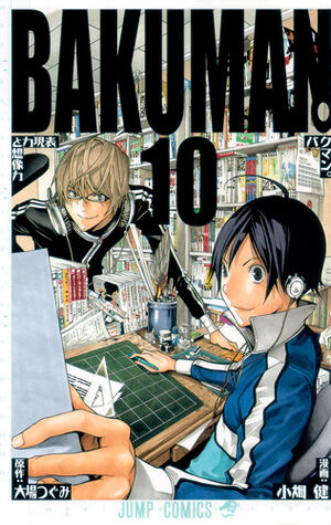Bakumanvolume10cover