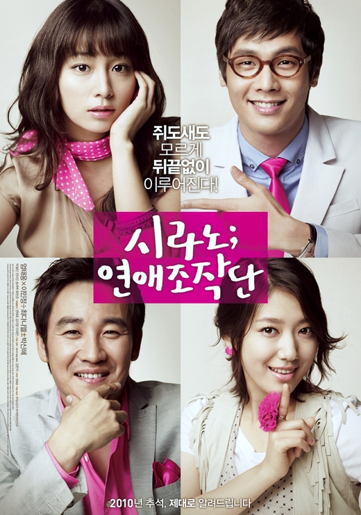Dating Agency Cyrano Episode 14 Dramabeans Korean drama recaps