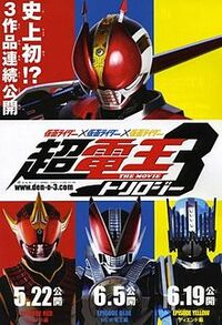 220px-Cho-Den-O Trilogy
