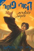 HP7-Hebrew