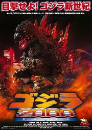 Godzilla 2000 poster 01