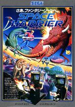 SpaceHarrier Flyer