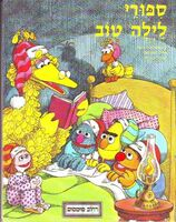 Hebrewsesamestreetbedtimestorybook