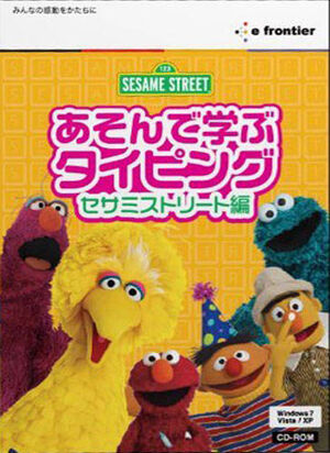 AsondeManabuTypingSesameStreetHen