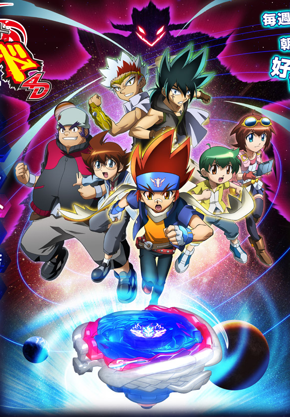 beyblade metal fight. eyblade metal fight.