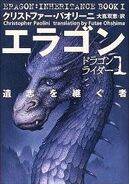 Inheritance Japan E03V01 Eragon