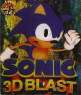 Sonic3Dblast5 frontcover