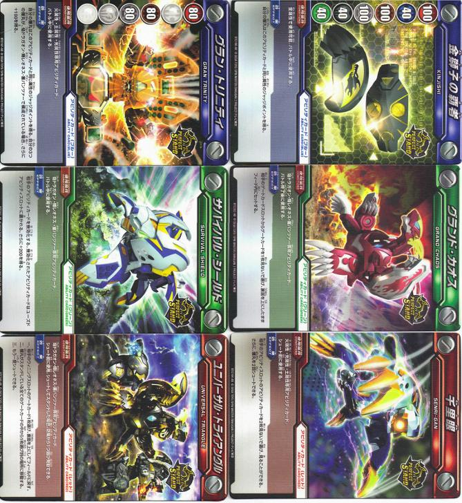Bakugan cards