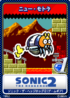 Sonic the Hedgehog 2 MS - 03 New Motora