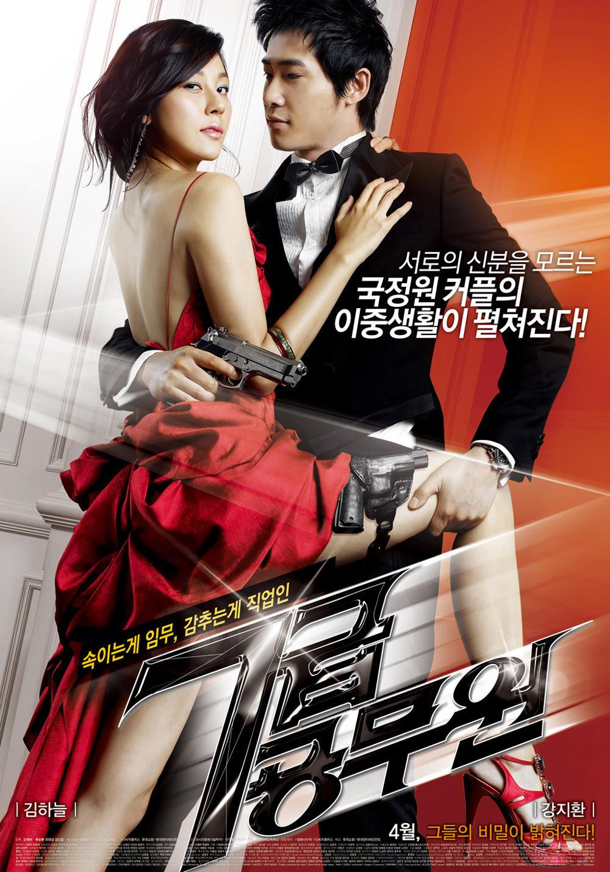 Drama My Girlfriend is an Agent Movie
