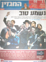 Israel Newspaper Magazine in hebrew duran duran 2011