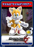 Shadow the Hedgehog - 15 Miles Tails Prower