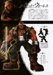 Barret ultimania omega scan