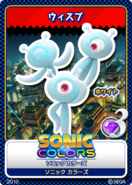 Sonic Colours - 06 Wisp