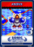 Sonic Labyrinth 10 Mecha Gorilla