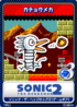 Sonic the Hedgehog 2 MS - 10 Gachau Mecha