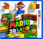 Super Mario 3D Land Boxart (Japanese)