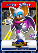 Sonic Adventure 2 11 Rouge the Bat
