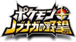 Pokmon + Nobunaga&#39;s Ambition Logo